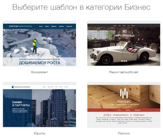 Шаблоны сайтов для бизнеса