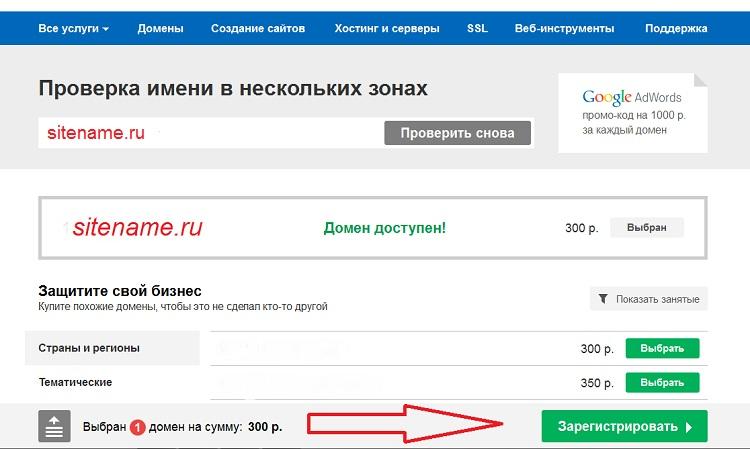 Купить домен
