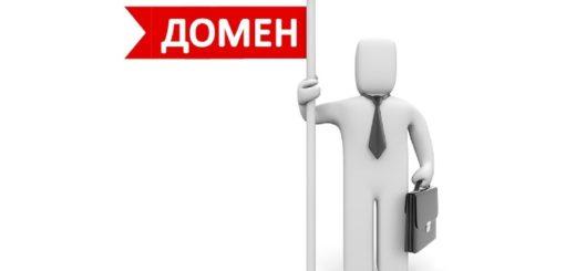 Доменный рынок: как зарабатывать на доменных именах
