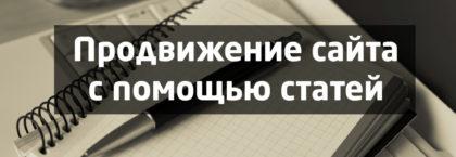Статья как эффективный метод продвижения сайта