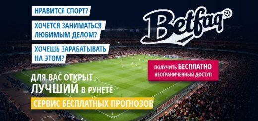 BetAdvert - партнерка спортивных прогнозов