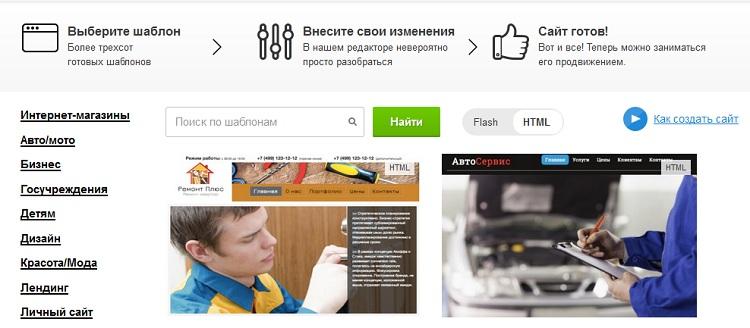 Создать свой сайт бесплатно / Бесплатный конструктор сайтов онлайн