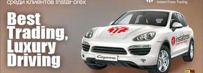 ИнстаФорекс разыграл новый Porsche Cayenne