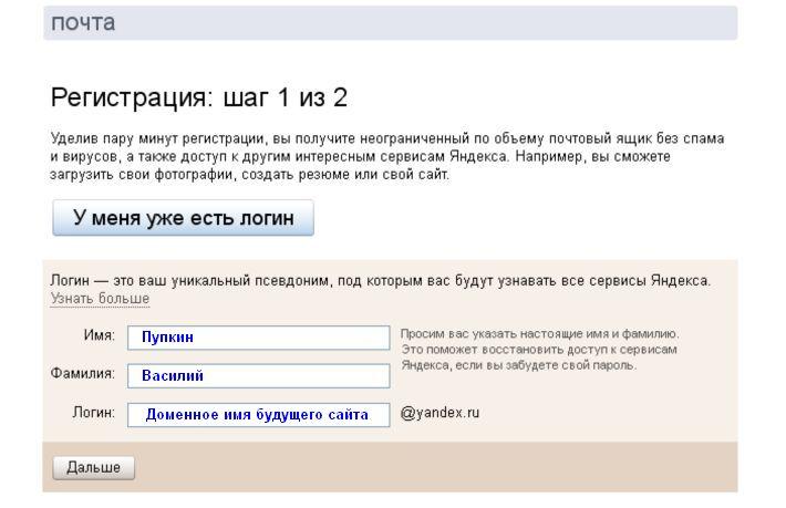 Как сделать свой сайт на Яндексе