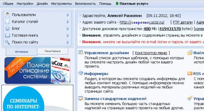 Регистрация на юкоз - панель управления сайтом