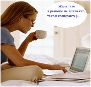 Как заработать в интернете копирайтером