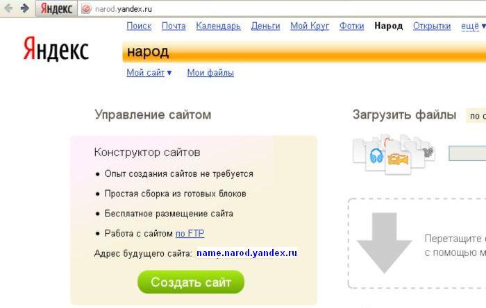 Сделать сайт бесплатно самому на яндексе сделать сайт автоматически