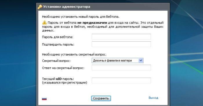 UCOZ регистрация - пароль для Вебтоп