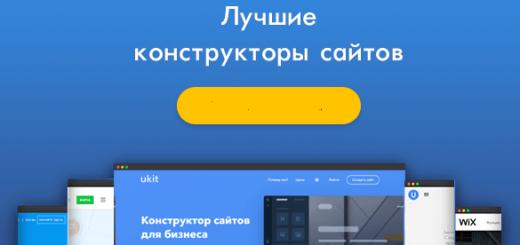 Рейтинг бесплатных конструкторов сайтов