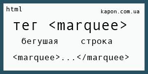 Бегущая строка html / Онлайн генератор html-кода бегущей строки