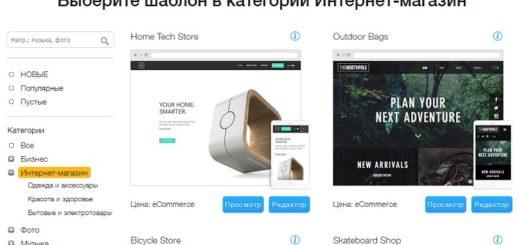 Интернет магазин в конструкторе сайтов Wix