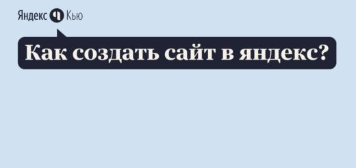 Создать сайт на Яндексе